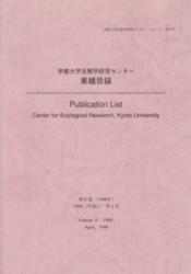 書籍 京都大学生態学研究センター業績目録 第8巻 1999年4月