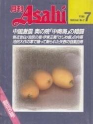 雑誌 月刊Asahi 1989年7月号 創刊2号 特集・激震中国の深層をえぐる 朝日新聞社