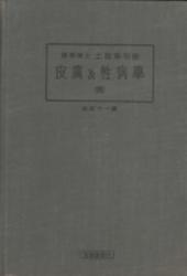 書籍 皮膚及性病学 改訂11版 土肥章司 克誠堂