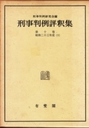 書籍 刑事判例評釈集 第10巻 昭和23年度 下巻 有斐閣
