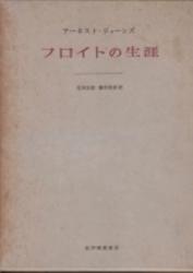 書籍 フロイトの生涯 アーネスト・ジョーンズ 紀伊國屋書店