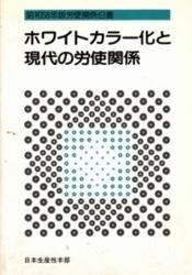 書籍 ホワイトカラー化と現代の労使関係 昭和58年版労使関係白書 dpo