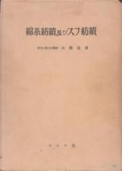 書籍 綿糸縫績及びスフ縫績 白樫侃 コロナ社