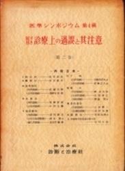 書籍 起り易き診療上の過誤と其注意 第2巻 医学シンポジウム第4集 診断と治療社