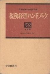 書籍 税務経理ハンドブック 昭和58年6月1日現在 日本税理士会連合会編 中央経済社