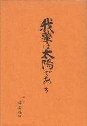 書籍 我輩は太陽である 大衆日本