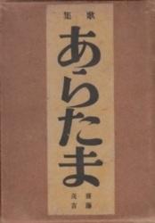書籍 歌集 あらたま 齋藤茂吉 春陽堂