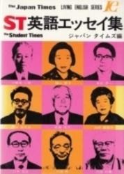 書籍 ST英語エッセイ集 ジャパン・タイムズ編