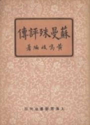 書籍 蘇曼珠評伝 黄鳴岐編著 上海百新書店