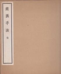 書籍 南画手法 梅 日下部道寿 清雅堂
