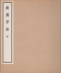書籍 南画手法 竹 日下部道寿 清雅堂