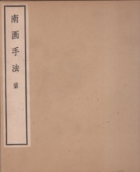 書籍 南画手法 蘭 日下部道寿 清雅堂