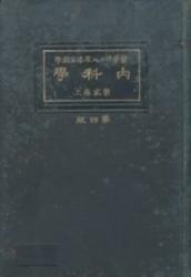 書籍 内科学 第2上巻 第4版 入澤達吉 南山堂