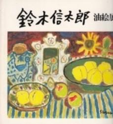 書籍 鈴木信太郎 油絵展 和光 東京銀座