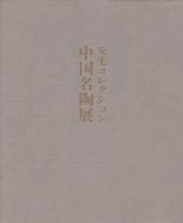 書籍 安宅コレクション 中国名陶展 1979