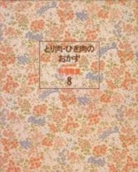 書籍 とり肉・ひき肉のおかず 家庭画報料理教室 8 世界文化社