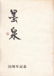 書籍 墨泉 三十周年記念 墨泉会 平成3年