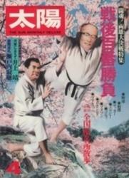雑誌 太陽 1981年4月号 No 217 特集 戦後百番勝負 平凡社