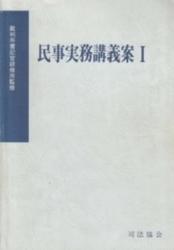 書籍 民事実務講義案 I 裁判所書記官研修所監修 司法協会