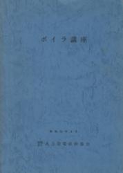書籍 ボイラ講座 昭和52年4月 火力発電技術協会