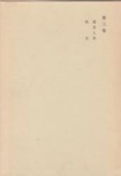 書籍 漱石全集 第3巻 虞美人草 坑夫 岩波書店