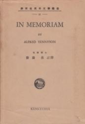 書籍 In Memoriam Tennyson 齋藤勇註訳 研究社