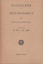 書籍 King Richard II William Shakespeare 市河三喜註訳 研究社