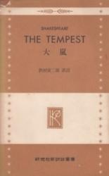 書籍 The Tempest 大嵐 沢村寅二郎訳注 研究社新訳注叢書