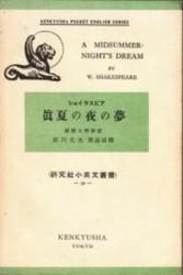 書籍 真夏の夜の夢 シェイクスピア 厨川文夫解説註訳 研究社