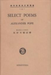 書籍 Select poems of Alexander Pope 矢野禾積註訳 研究社