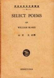 書籍 Select poems of William Blake 山宮允註訳 研究社