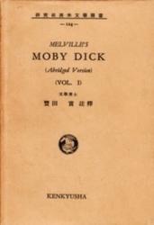 書籍 Moby Dick Vol 1 豊田實註訳 研究社
