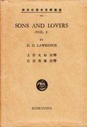 書籍 Sons and lovers Vol 1 D・H・Lawrence 土居光知註訳 研究社