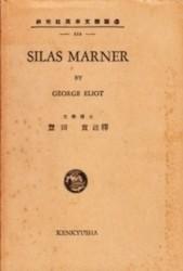 書籍 Silas Marner George Eliot 豊田實註訳 研究社