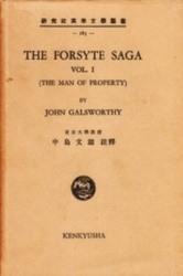 書籍 The Forsyte Saga Vol 1 John Galsworthy 中島文雄註訳 研究社
