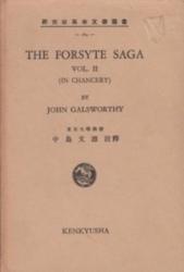 書籍 The Forsyte Saga Vol 2 John Galsworthy 中島文雄註訳 研究社
