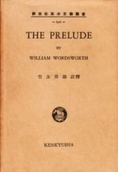 書籍 The Prelude William Wordsworth 研究社