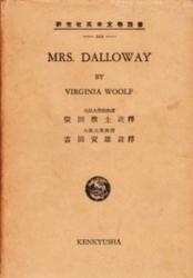 書籍 Mrs Dalloway Virginia Woolf 研究社