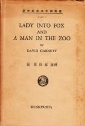 書籍 Lady into fox and a man in the zoo David Garnett 研究社