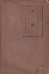 書籍 六韜 兵法全集第6巻 大場彌平 公田連太郎 講訳 中央公論社