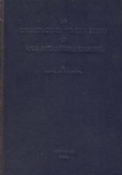 書籍 古代中世英語入門 厨川文夫 金星堂