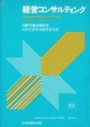 書籍 経営コンサルティング 国際労働事務局 日本生産性本部
