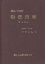 書籍 平成4年版 税法概論 法人税編 総合経済税務研究所