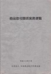 書籍 商品取引関係実務便覧 全国商品取引所連合会