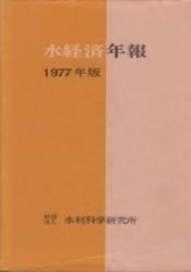 書籍 水経済年報 1977年版 水利科学研究所