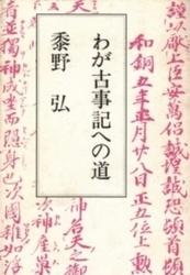 書籍 わが古事記への道 黎野弘