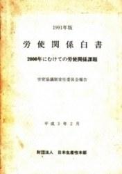 書籍 1991年版 労使関係白書 労使協議制常任委員会編 日本生産性本部