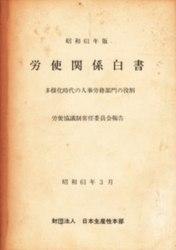 書籍 昭和61年版 労使関係白書 労使協議制常任委員会編 日本生産性本部