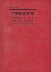 書籍 歯科実技双書 口腔衛生実技 榊原悠紀田郎 他 医歯薬出版