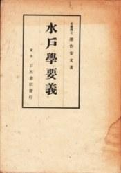 書籍 水戸学要義 深作安文 目黒書店
